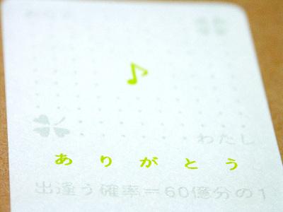 新・出逢い記念カード