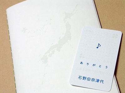 オリジナルノート&出逢い記念カード