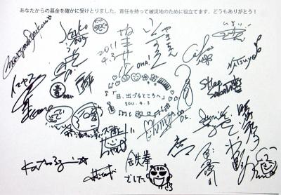 全出演者サイン