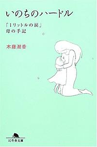 いのちのハードル 「1リットルの涙」母の手記 著:木藤潮香(幻冬舎文庫)
