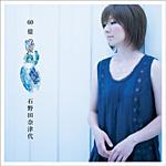 石野田奈津代 Album:60億の涙