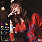奥華子 ライブツアー'08 はじめてバンドで歌います!