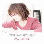 奥華子BEST -My Letters-(通常盤)