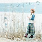 奥華子 12th Single:シンデレラ