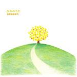 石野田奈津代 Album:きみのうた