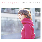 奥華子 3rd Album:恋手紙