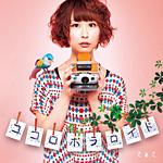 さぁさ 3rd Album:ココロポラロイド