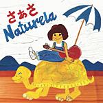 さぁさ 1st Album:ナチュリラ