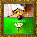 さぁさ 2nd Album:サイテヒライテ