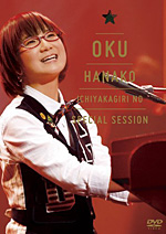 奥華子 一夜限りのSpecial Session -2010.12.25 Christmas-