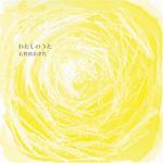 石野田奈津代 Album:わたしのうた