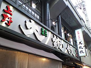 上野・大統領 支店