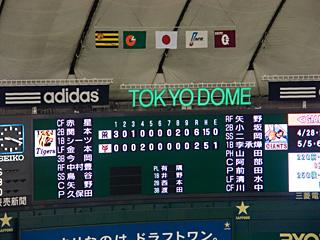 阪神6-2巨人