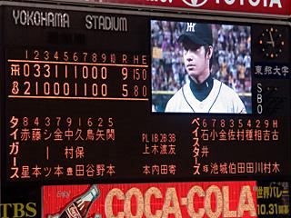 阪神9-5横浜 ヒーローは鳥谷