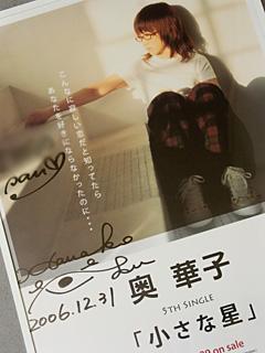 「小さな星」ポスター