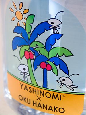 奥華子×ヤシノミ洗剤コラボボトル