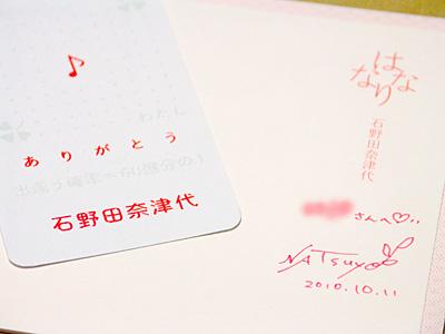 サイン&出逢い記念カード