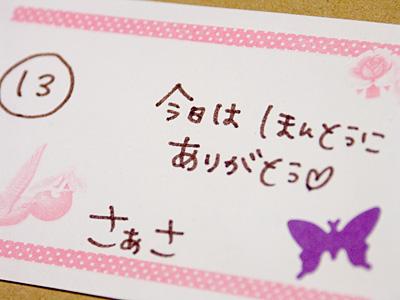 手書きカード