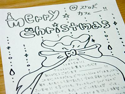 クリスマスメッセージ