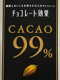 チョコレート効果 CACAO99%